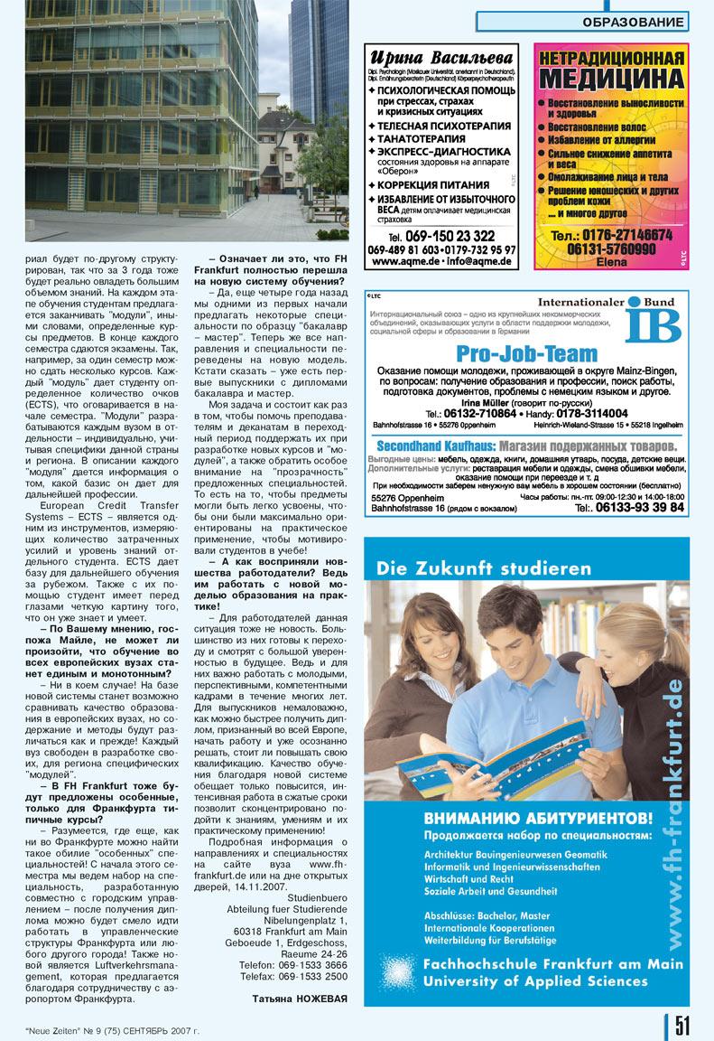 Neue Zeiten (журнал). 2007 год, номер 9, стр. 51