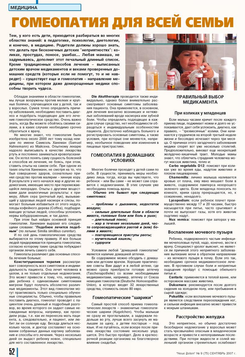 Neue Zeiten (журнал). 2007 год, номер 9, стр. 52