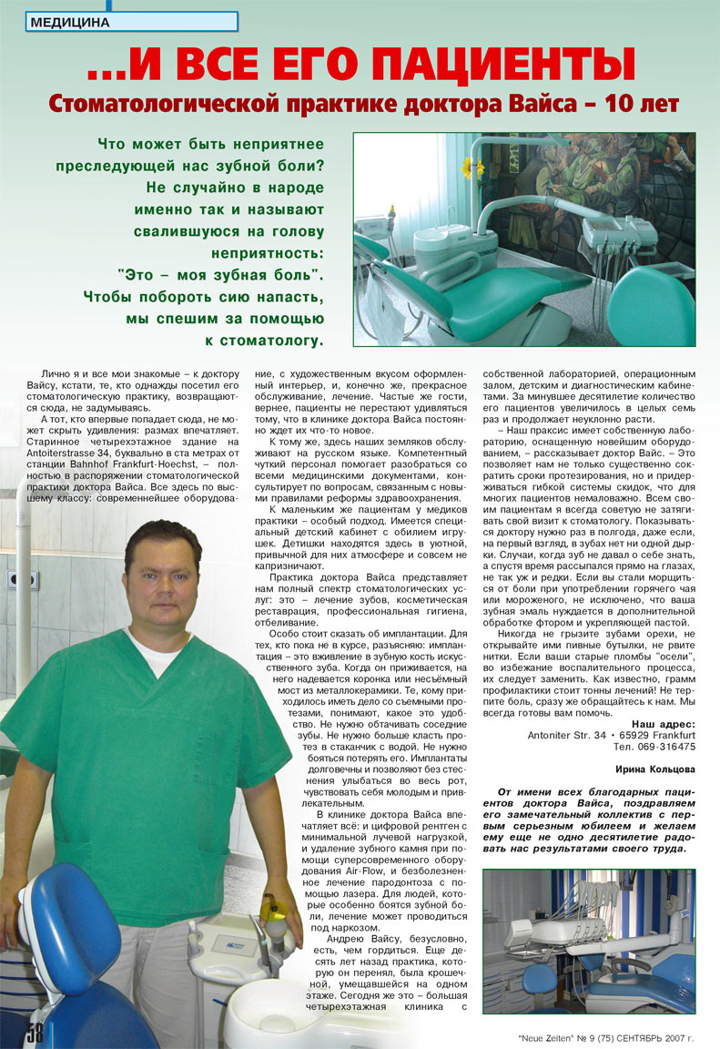 Neue Zeiten (журнал). 2007 год, номер 9, стр. 58