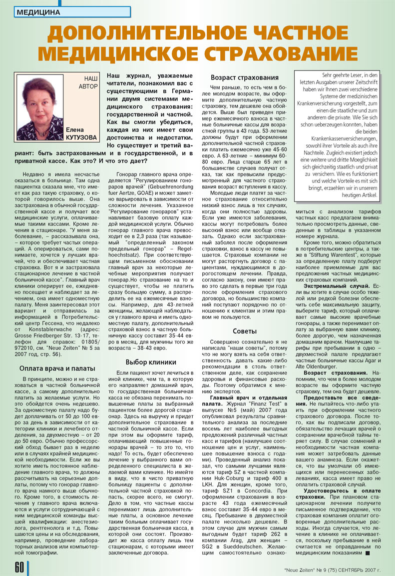 Neue Zeiten (журнал). 2007 год, номер 9, стр. 60
