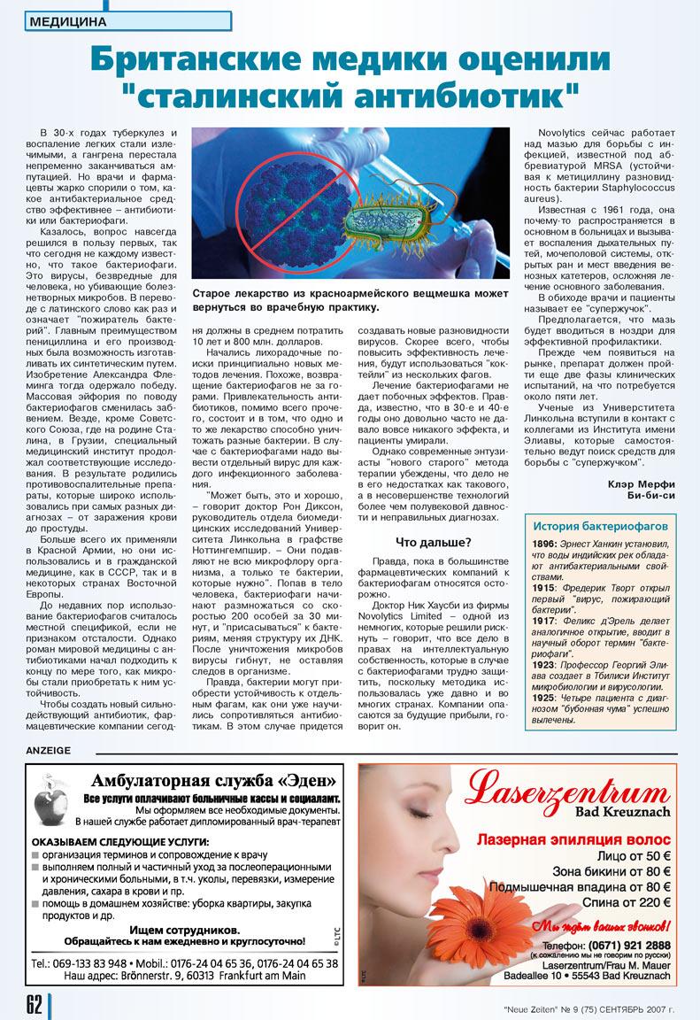 Neue Zeiten (журнал). 2007 год, номер 9, стр. 62