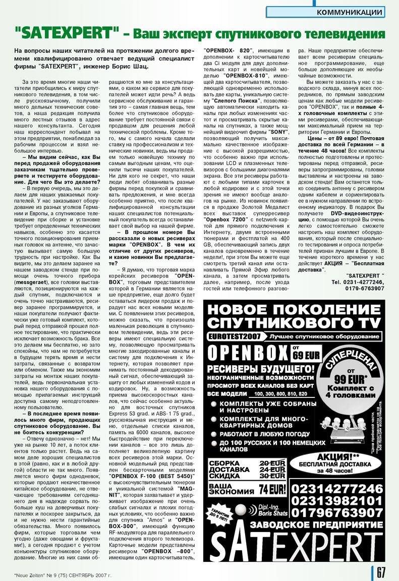 Neue Zeiten (журнал). 2007 год, номер 9, стр. 67