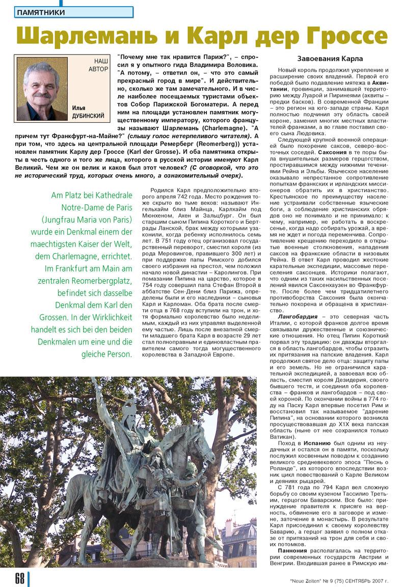 Neue Zeiten (журнал). 2007 год, номер 9, стр. 68
