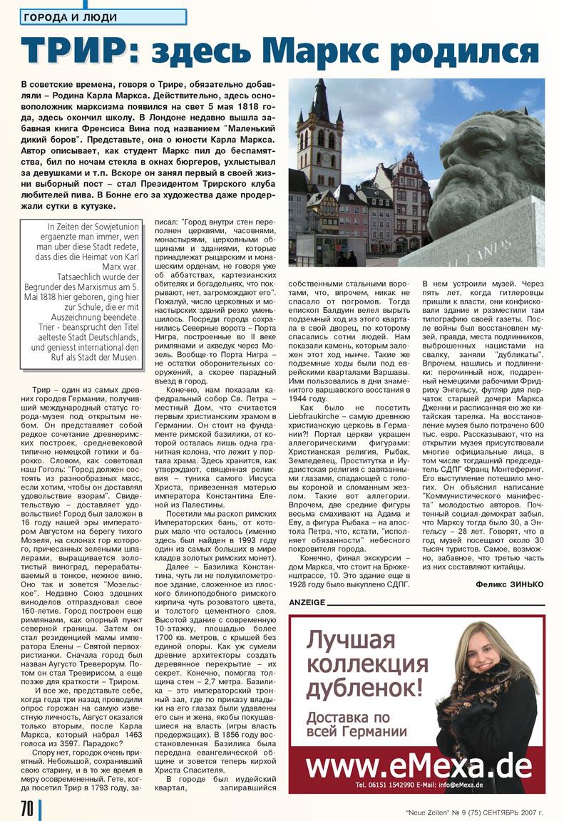 Neue Zeiten (журнал). 2007 год, номер 9, стр. 70