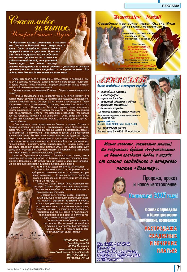 Neue Zeiten (журнал). 2007 год, номер 9, стр. 71