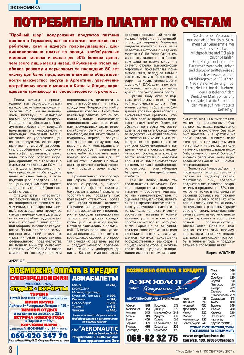 Neue Zeiten (журнал). 2007 год, номер 9, стр. 8