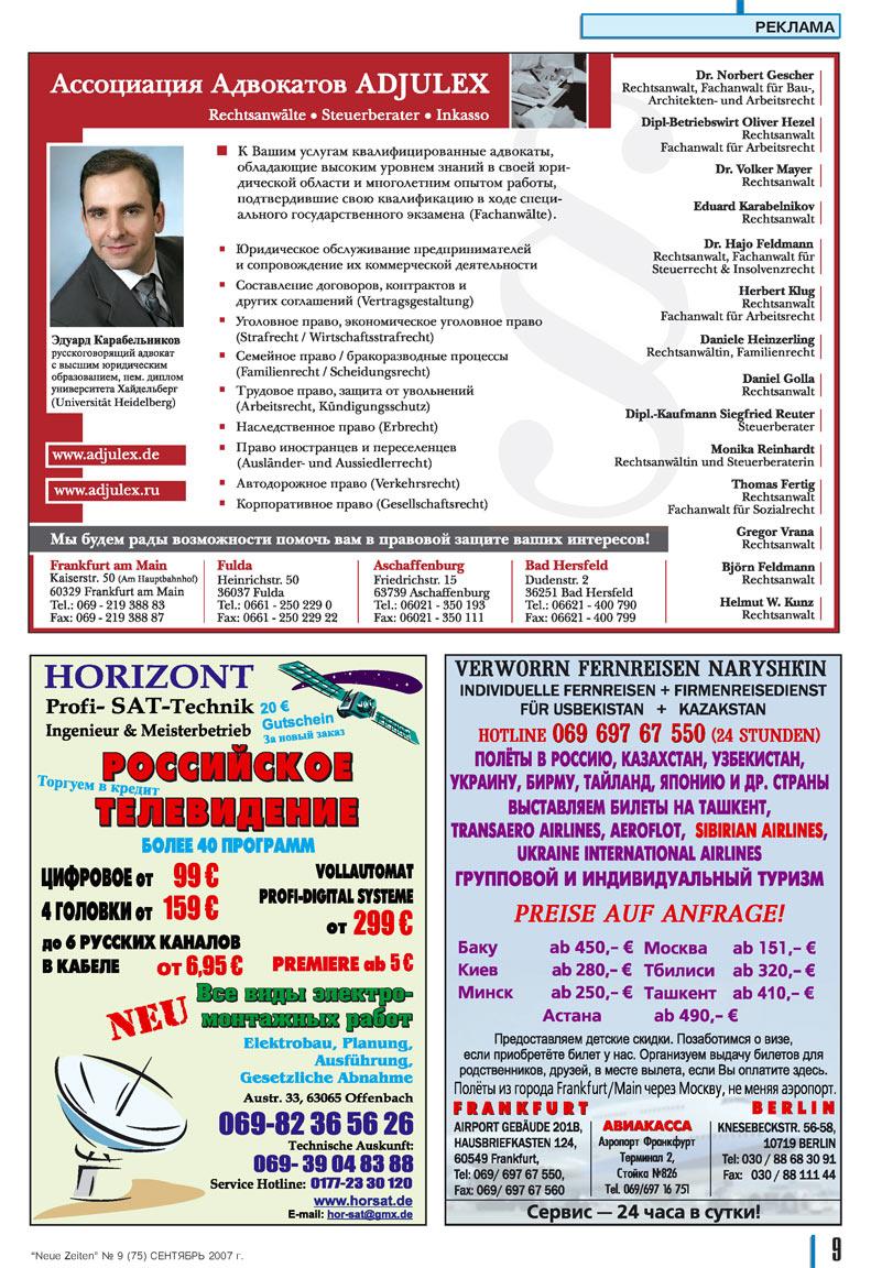 Neue Zeiten (журнал). 2007 год, номер 9, стр. 9