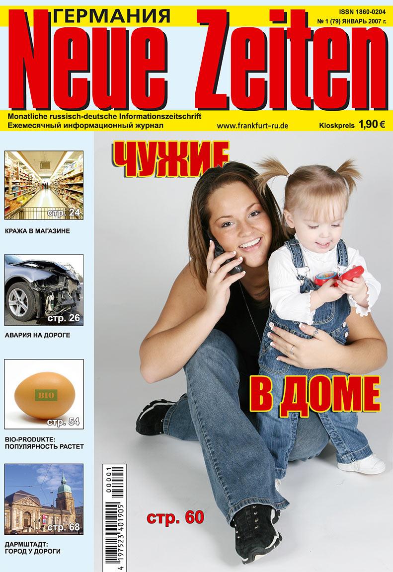 Neue Zeiten (журнал). 2008 год, номер 1, стр. 1