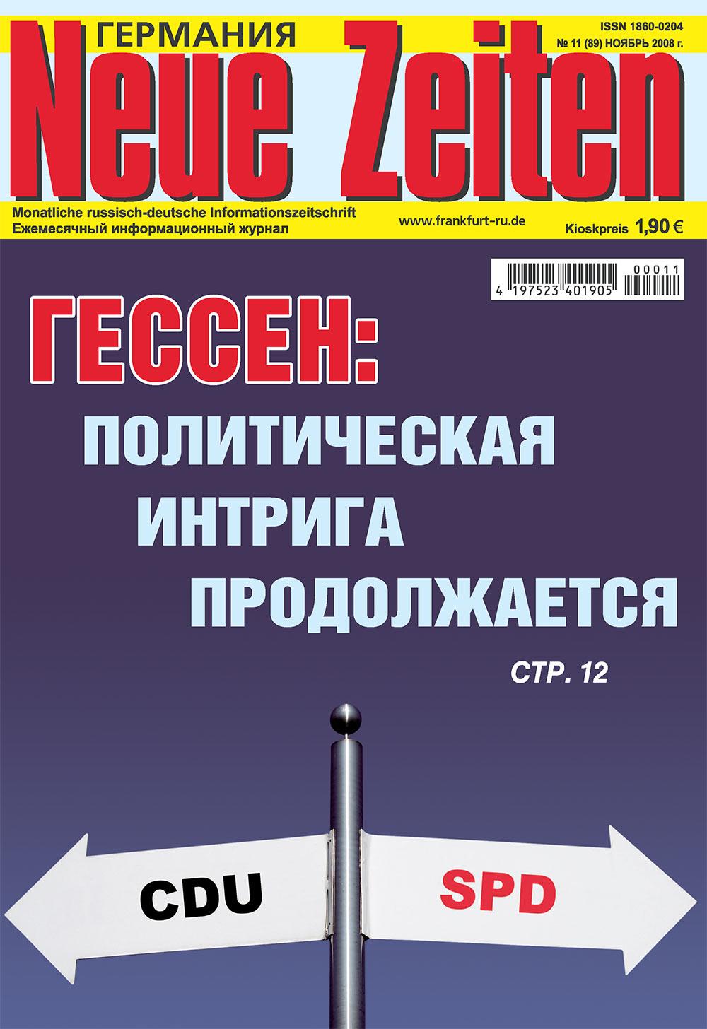 Neue Zeiten (журнал). 2008 год, номер 11, стр. 1