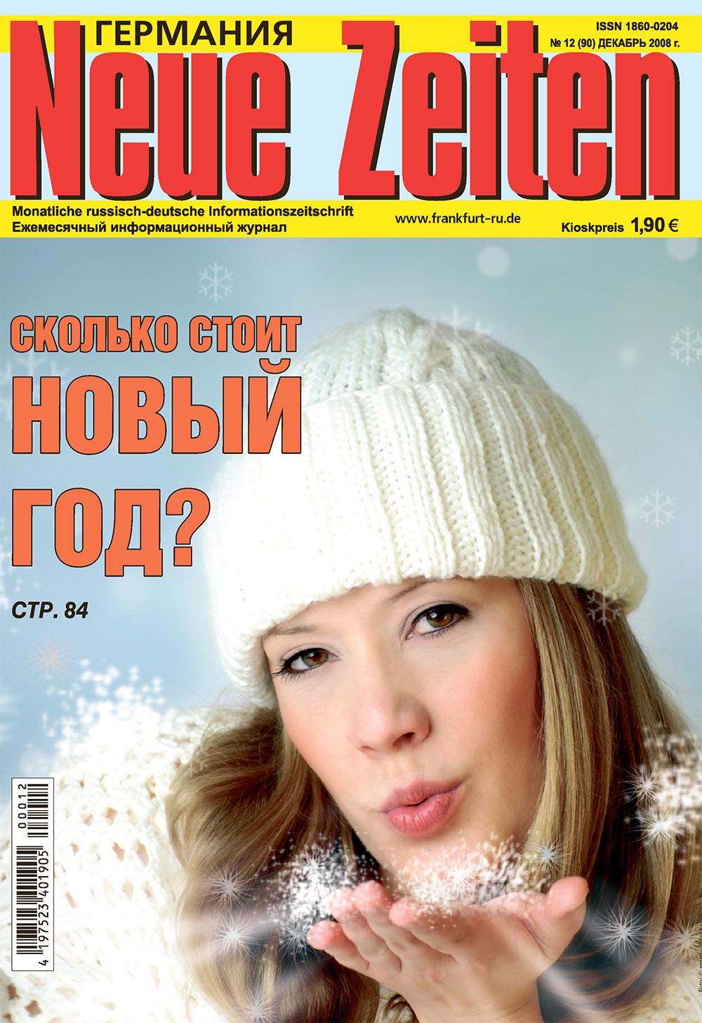 Neue Zeiten (журнал). 2008 год, номер 12, стр. 1
