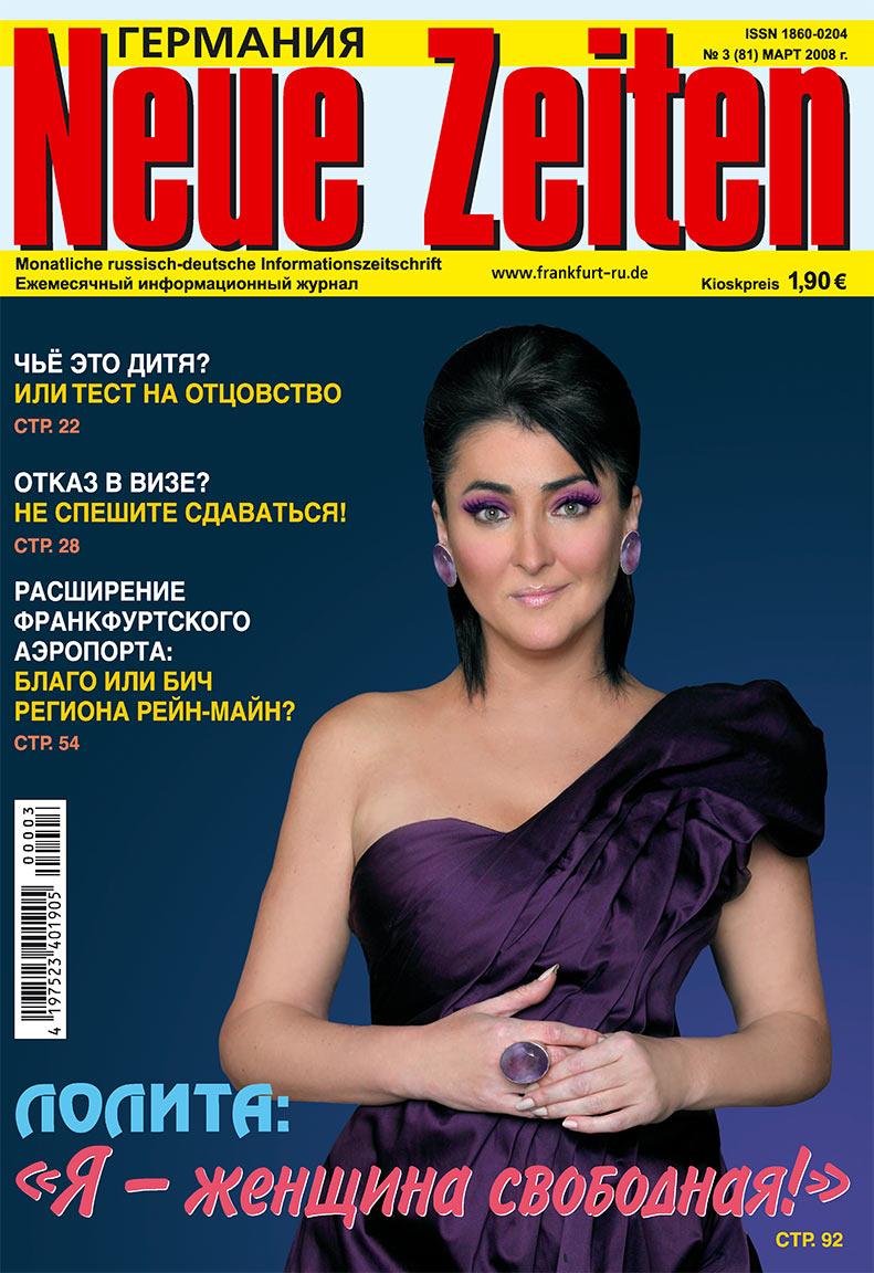 Neue Zeiten (журнал). 2008 год, номер 3, стр. 1