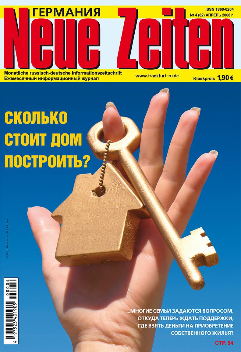 Neue Zeiten (журнал). 2008 год, номер 4, стр. 1