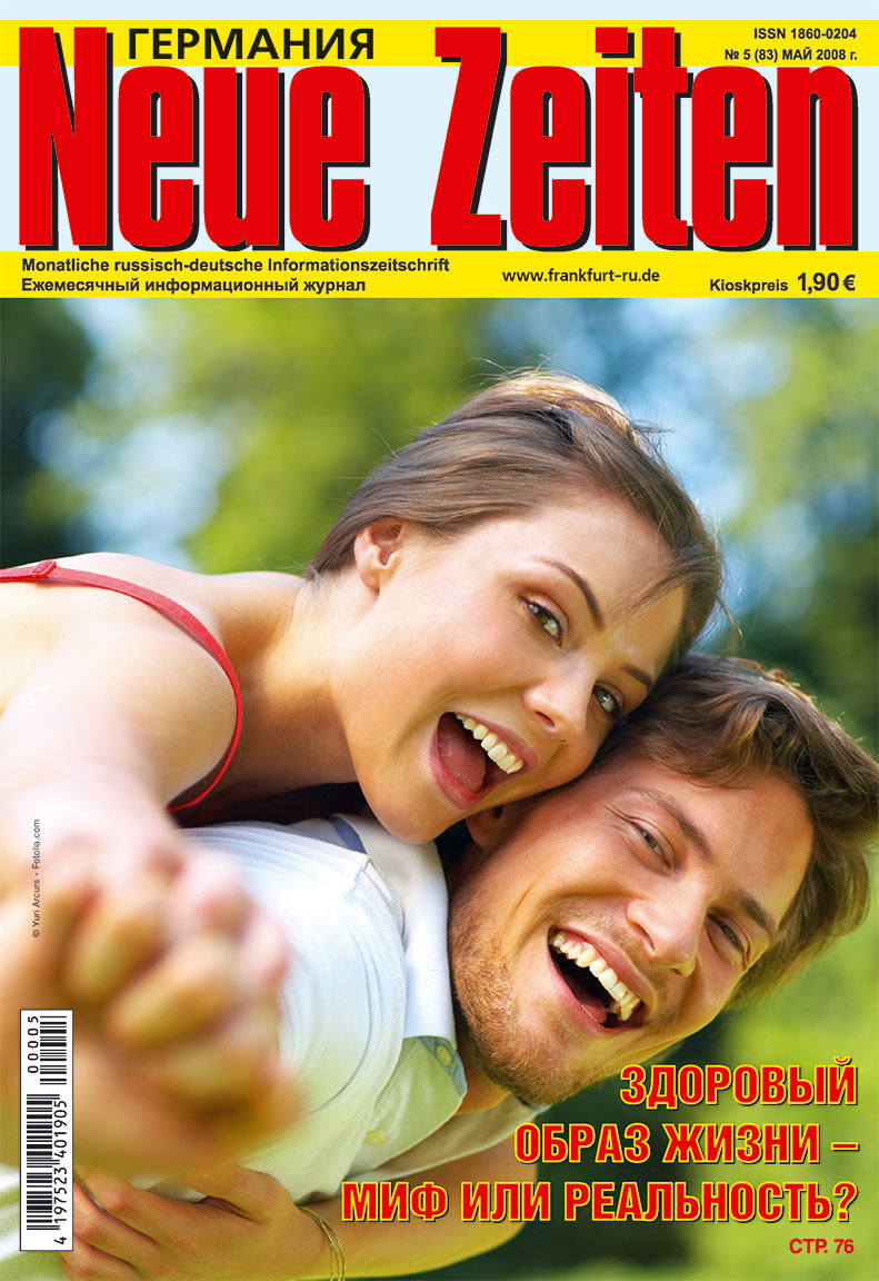 Neue Zeiten (журнал). 2008 год, номер 5, стр. 1