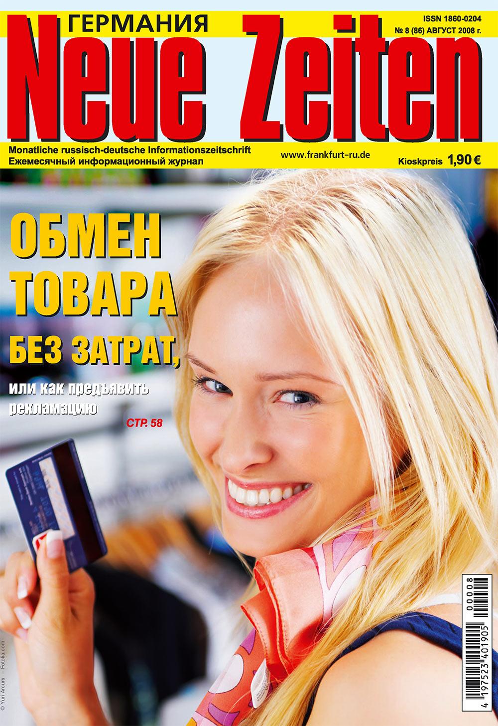 Neue Zeiten (журнал). 2008 год, номер 8, стр. 1