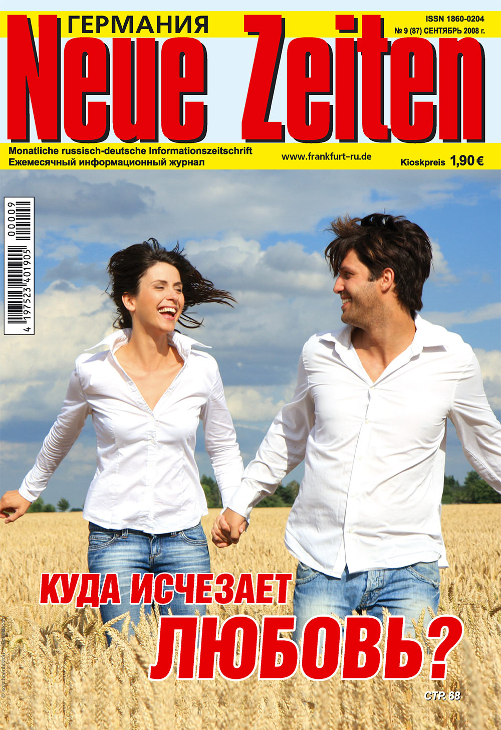 Neue Zeiten (журнал). 2008 год, номер 9, стр. 1