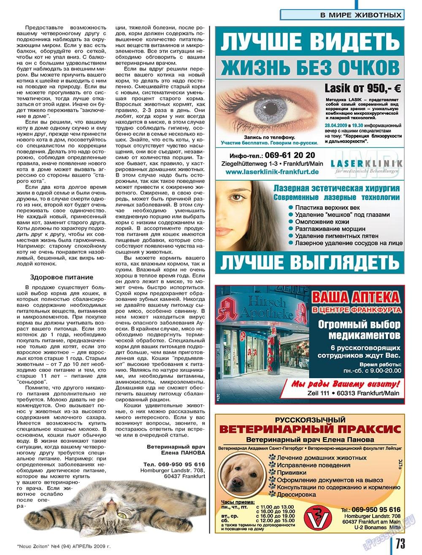 болезнь Хлои советы специалиста по корекции поведения когек ежедневный гороскоп для