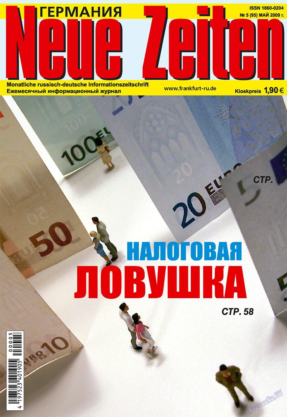 Neue Zeiten (журнал). 2009 год, номер 5, стр. 1