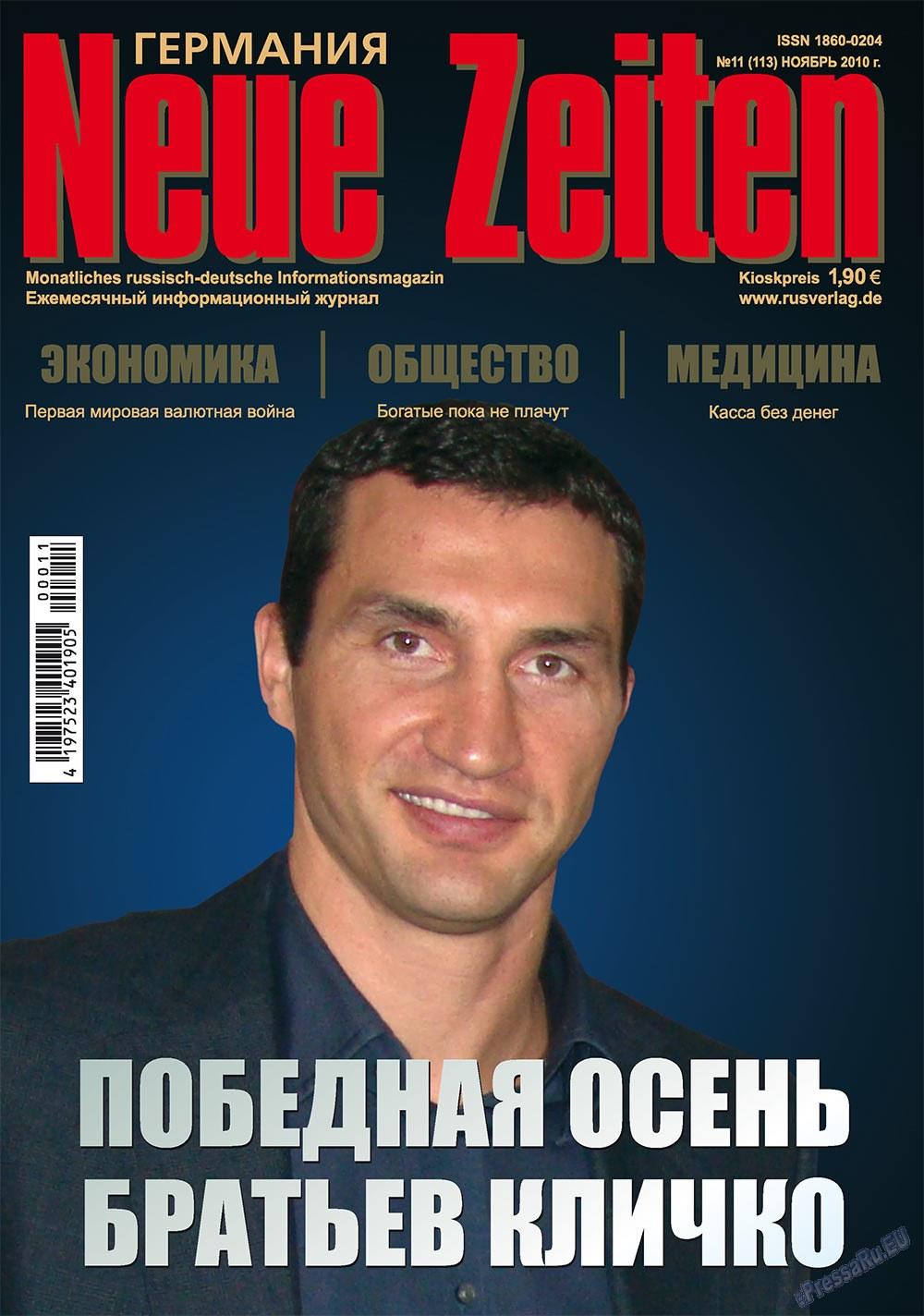 Neue Zeiten (журнал). 2010 год, номер 11, стр. 1