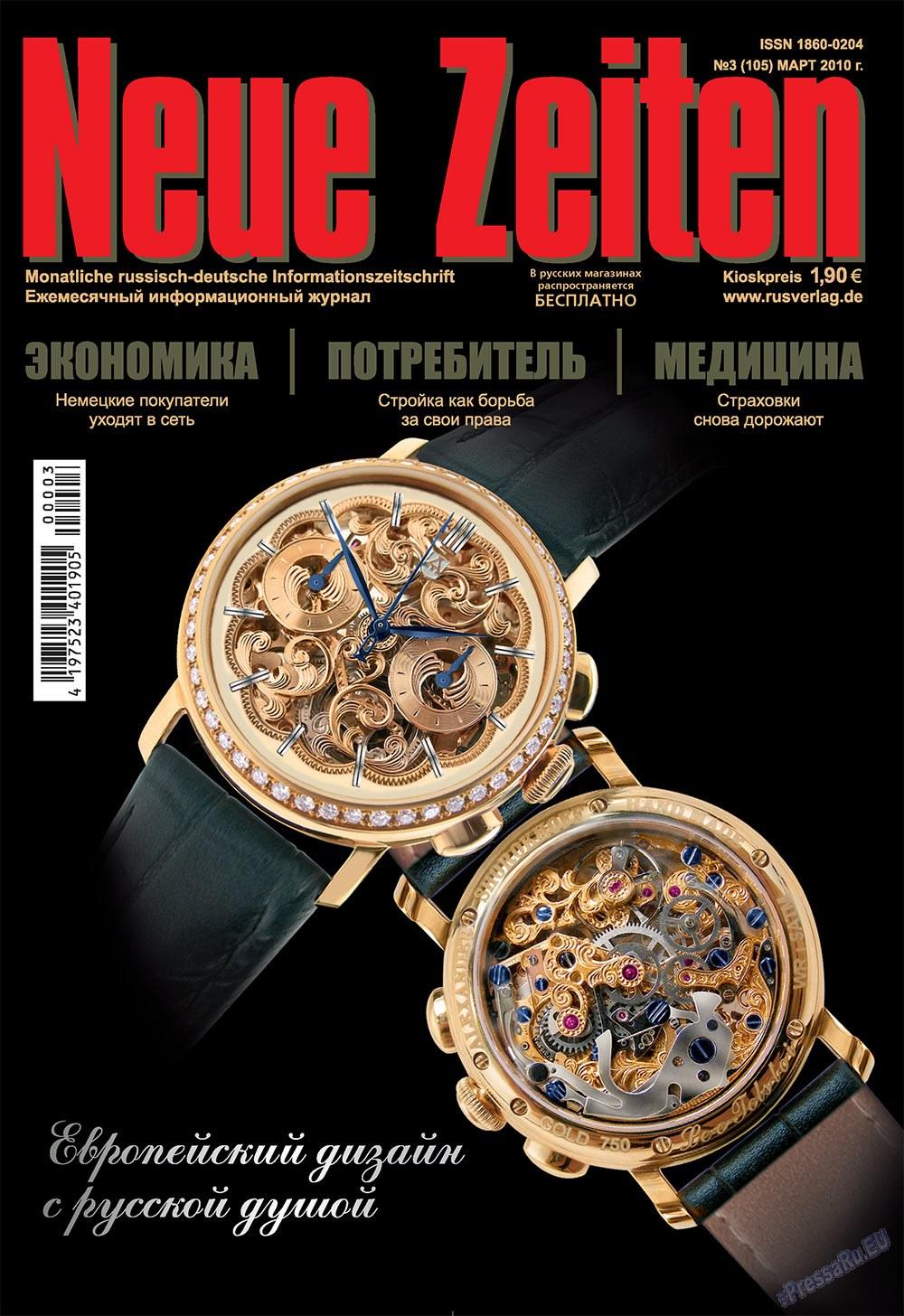 Neue Zeiten (журнал). 2010 год, номер 3, стр. 1