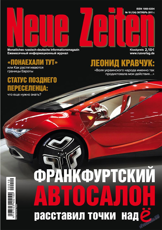Neue Zeiten (журнал). 2011 год, номер 10, стр. 1