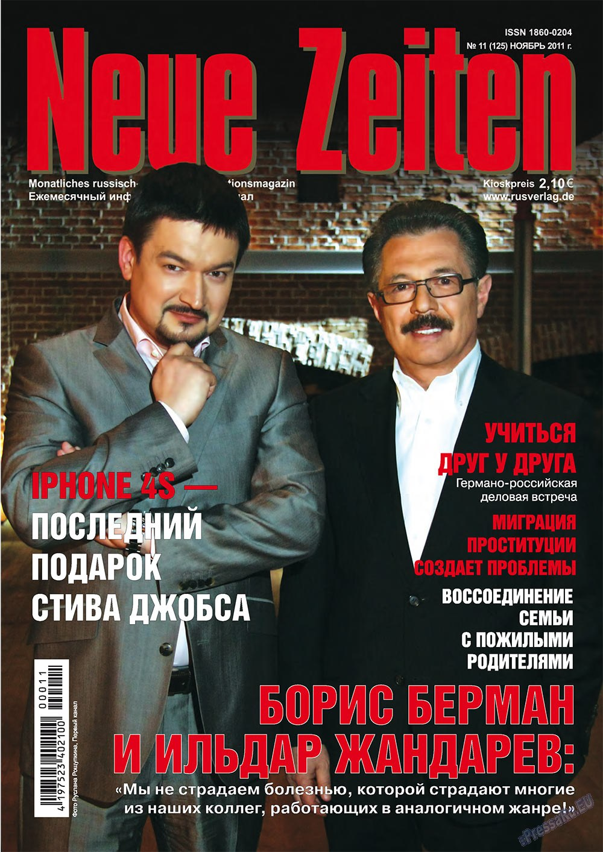 Neue Zeiten (журнал). 2011 год, номер 11, стр. 1