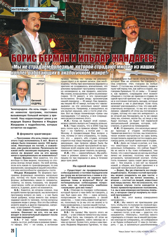 Neue Zeiten (журнал). 2011 год, номер 11, стр. 20