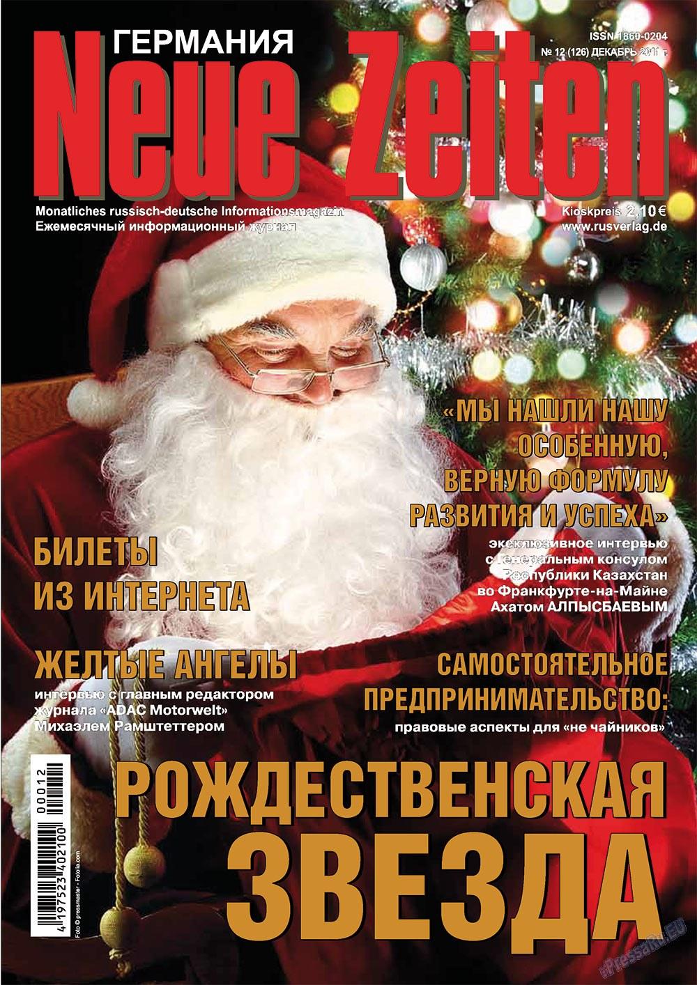 Neue Zeiten (журнал). 2011 год, номер 12, стр. 1