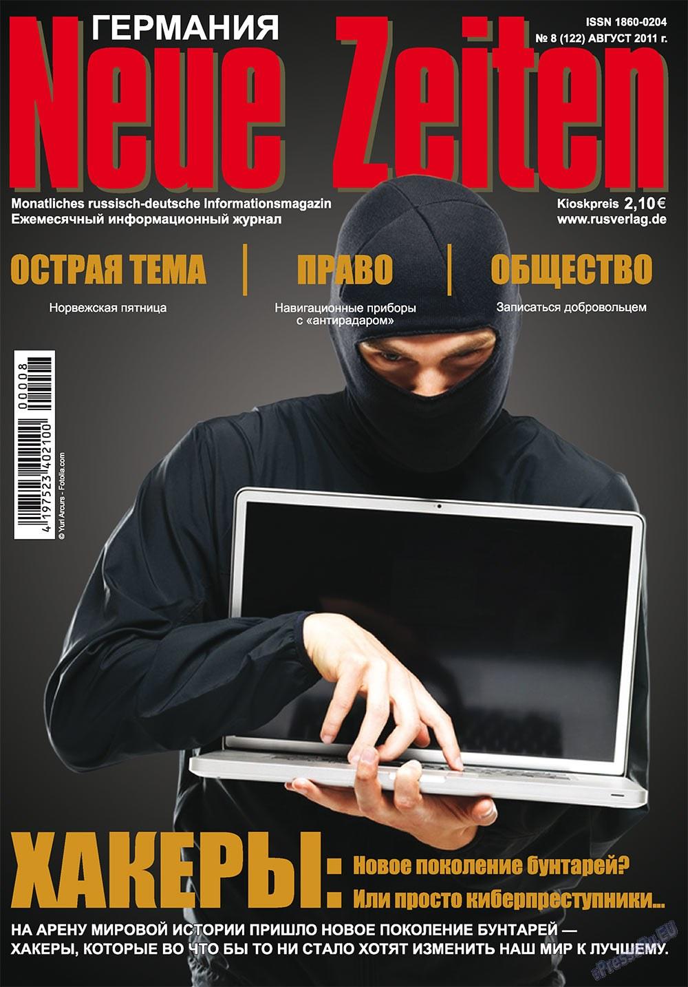 Neue Zeiten (журнал). 2011 год, номер 8, стр. 1