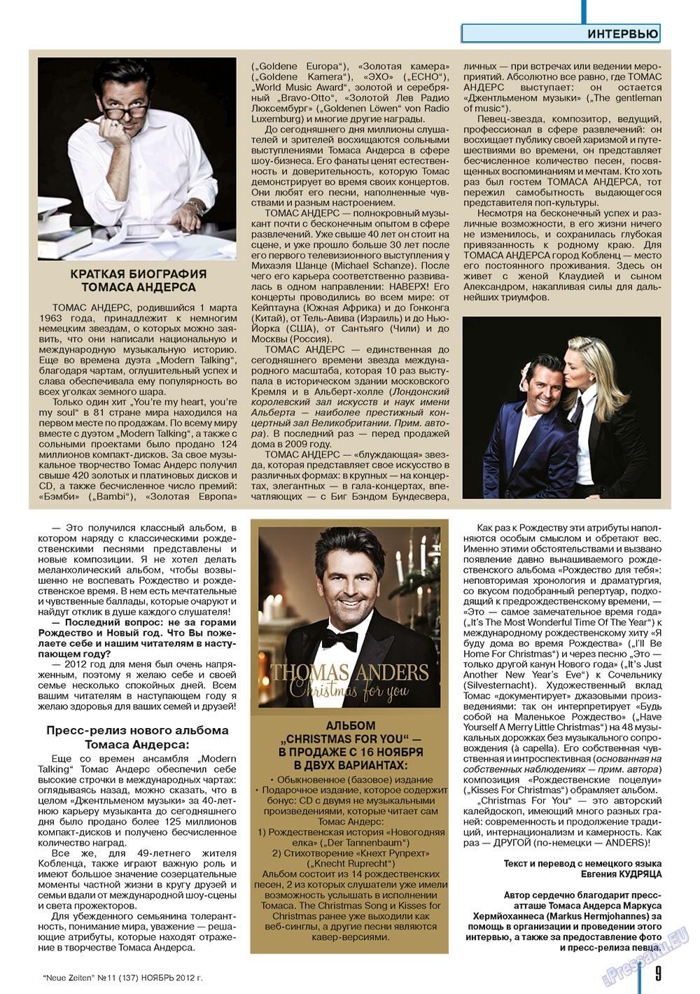 Neue Zeiten (журнал). 2012 год, номер 11, стр. 9