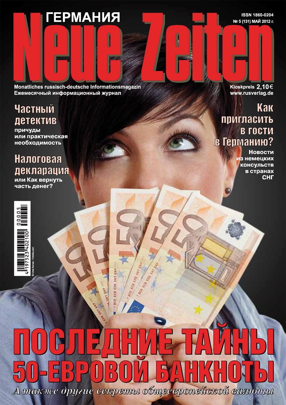 Neue Zeiten (журнал). 2012 год, номер 5, стр. 1