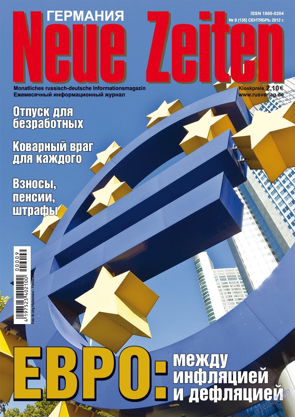 Neue Zeiten (журнал). 2012 год, номер 9, стр. 1