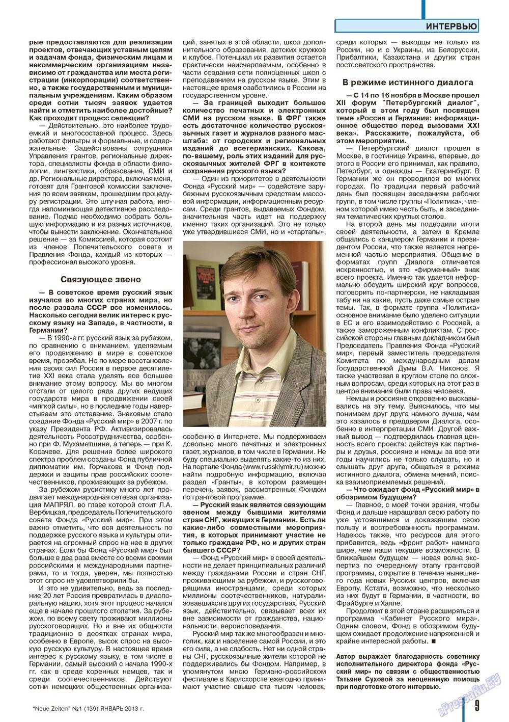 Neue Zeiten (журнал). 2013 год, номер 1, стр. 9