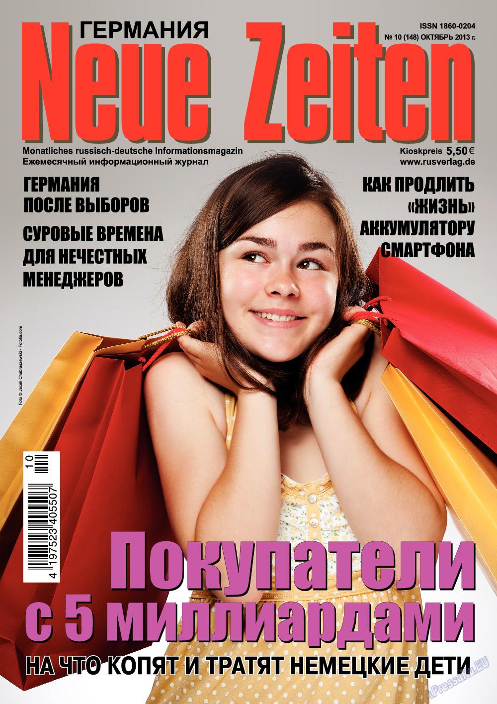 Neue Zeiten (журнал). 2013 год, номер 10, стр. 1