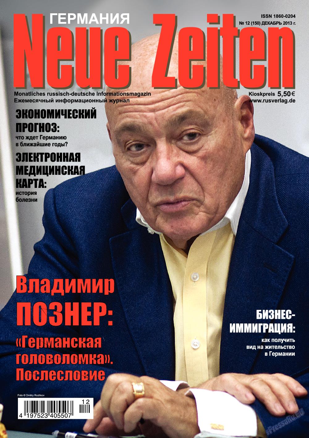 Neue Zeiten (журнал). 2013 год, номер 12, стр. 1