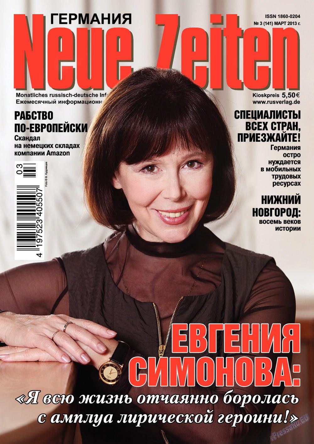 Neue Zeiten (журнал). 2013 год, номер 3, стр. 1