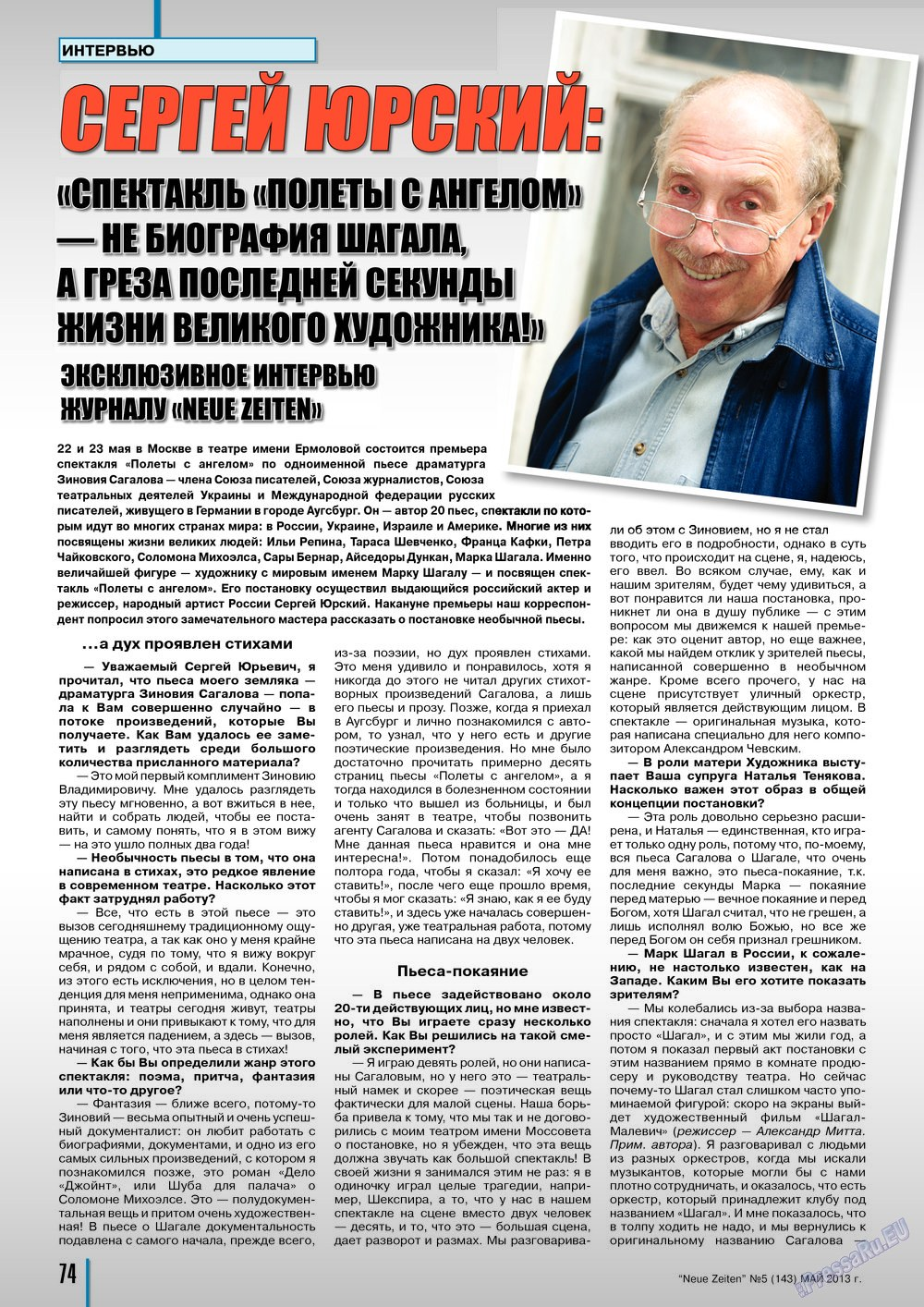 Neue Zeiten (журнал). 2013 год, номер 5, стр. 74