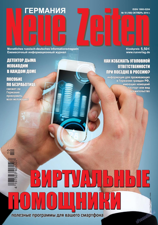 Neue Zeiten (журнал). 2014 год, номер 10, стр. 1