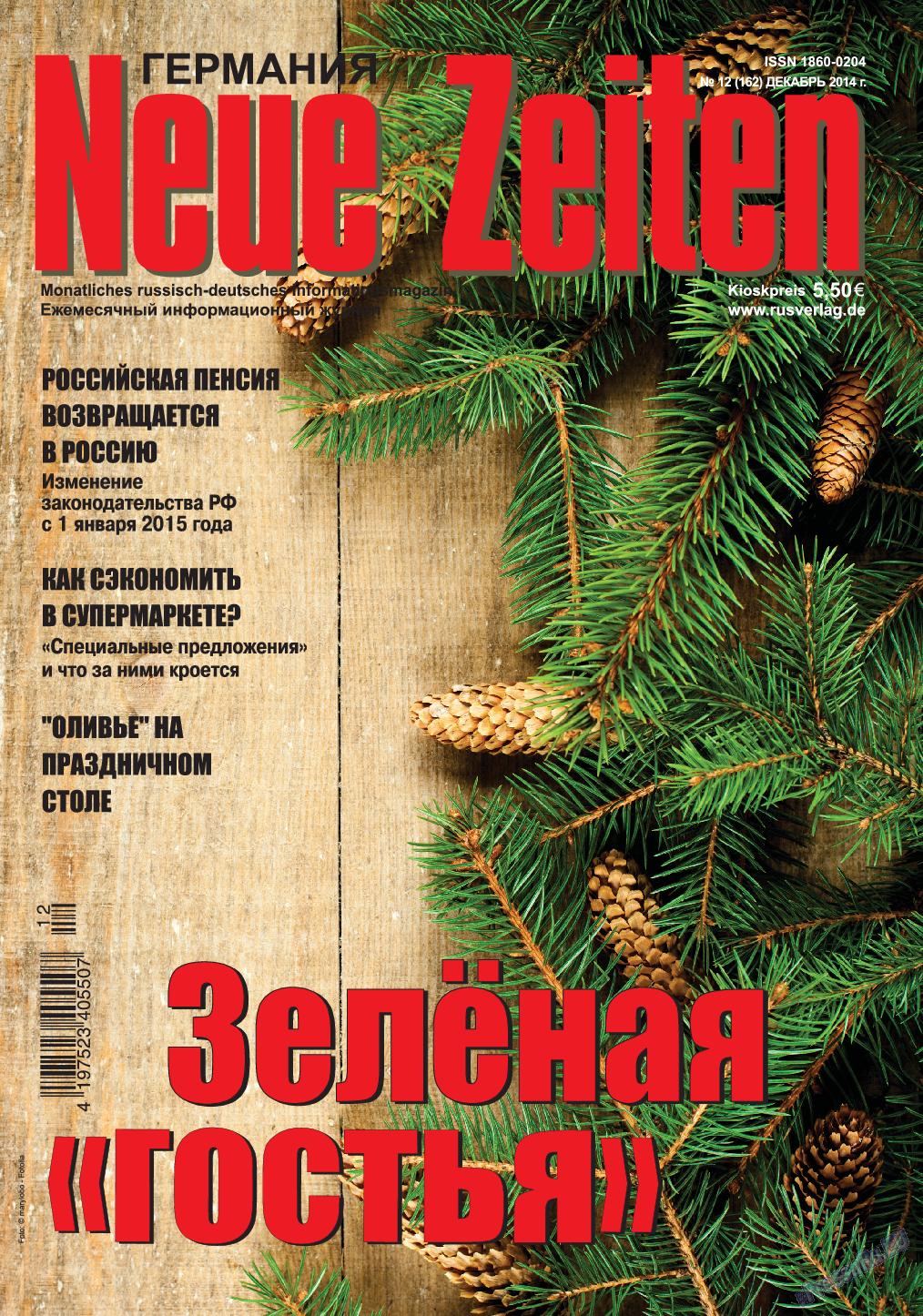 Neue Zeiten (журнал). 2014 год, номер 12, стр. 1