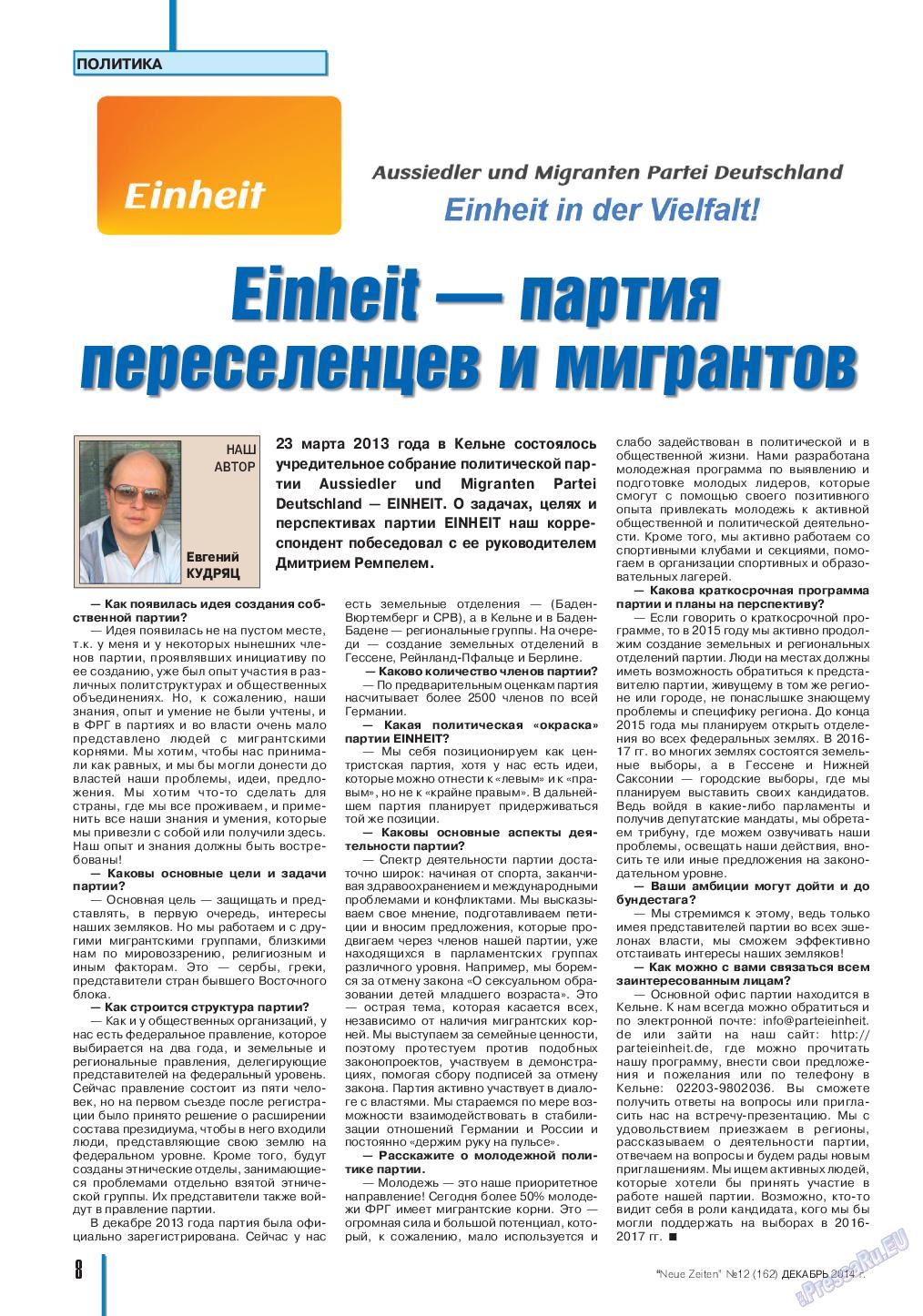 Neue Zeiten (журнал). 2014 год, номер 12, стр. 8
