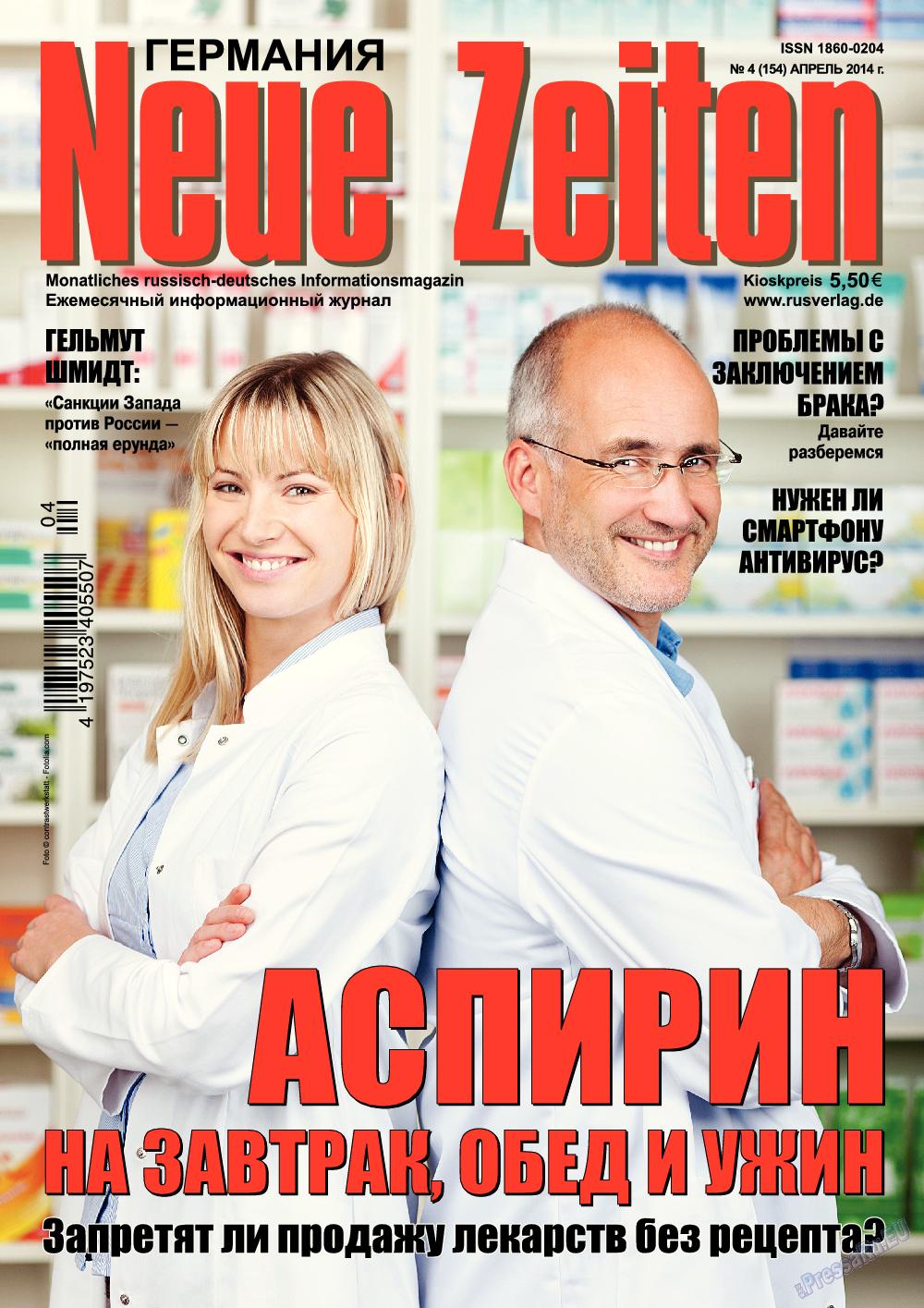 Neue Zeiten (журнал). 2014 год, номер 4, стр. 1