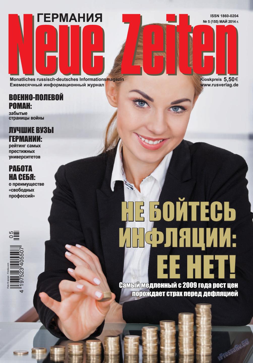 Neue Zeiten (журнал). 2014 год, номер 5, стр. 1