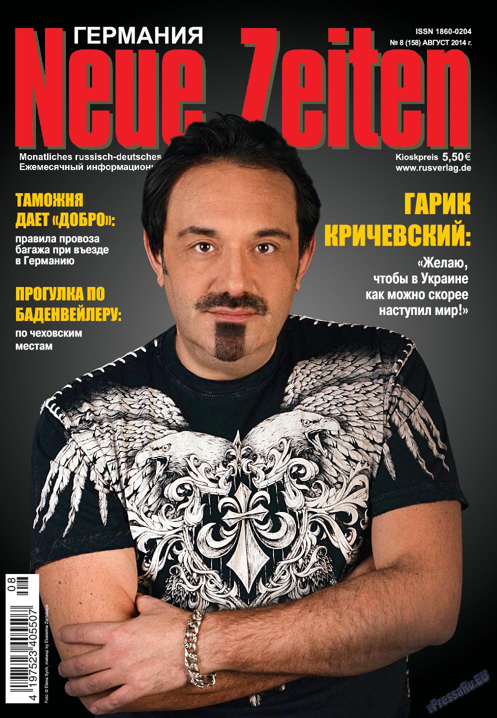 Neue Zeiten (журнал). 2014 год, номер 8, стр. 1
