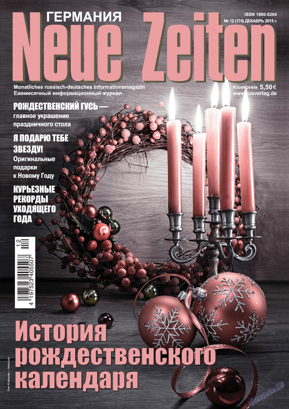 Neue Zeiten (журнал). 2015 год, номер 12, стр. 1