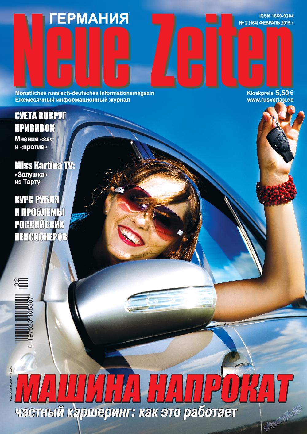 Neue Zeiten (журнал). 2015 год, номер 2, стр. 1