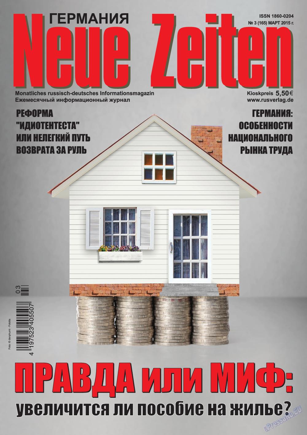 Neue Zeiten (журнал). 2015 год, номер 3, стр. 1