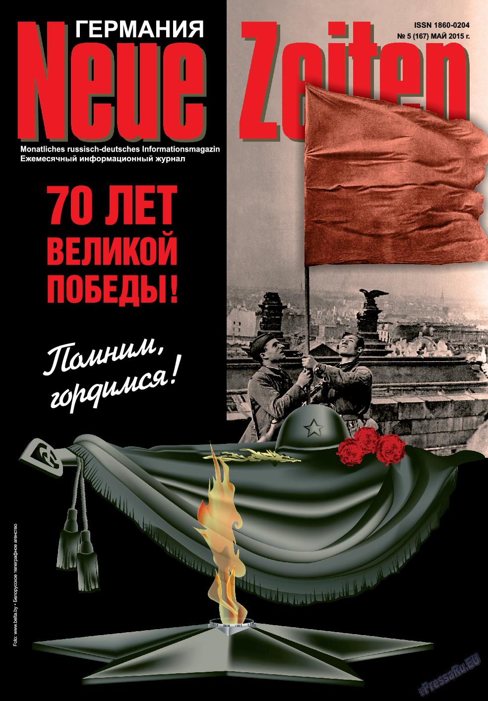 Neue Zeiten (журнал). 2015 год, номер 5, стр. 1