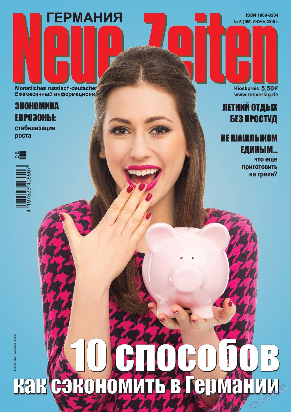 Neue Zeiten (журнал). 2015 год, номер 6, стр. 1