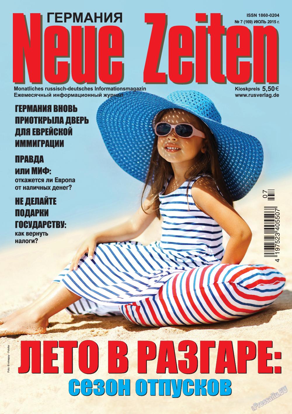 Neue Zeiten (журнал). 2015 год, номер 7, стр. 1