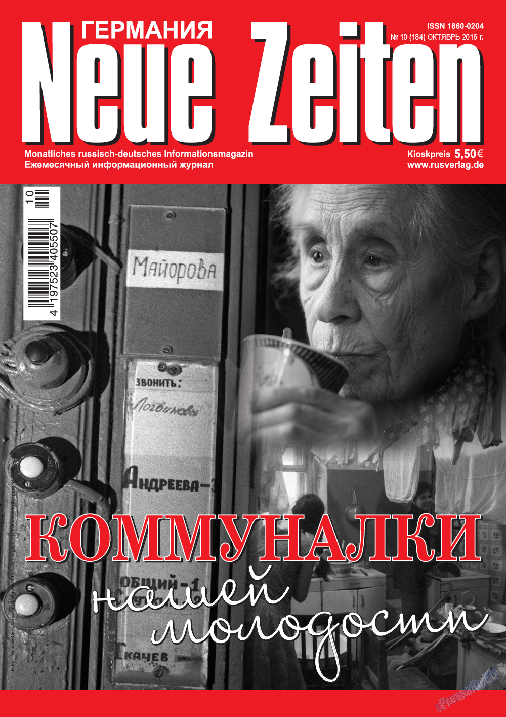Neue Zeiten (журнал). 2016 год, номер 10, стр. 1