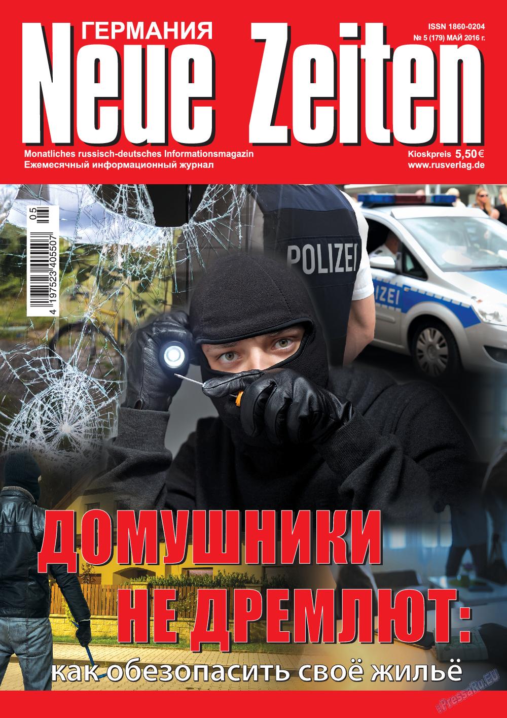 Neue Zeiten (журнал). 2016 год, номер 5, стр. 1